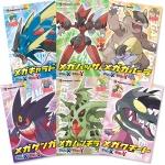 6. Neue Event-Pokémon Verteilungen, mit Mega-Steinen! 20140418_guides_klein