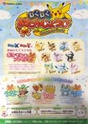 Geburtstags-Service im Pokémon Center neu! 20140506_pokecen-geburtstagsinfoblatt_klein