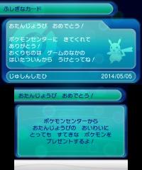 Geburtstags-Service im Pokémon Center neu! 20140506_pokecen-pikachu2_klein