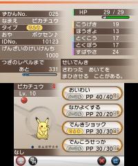 Geburtstags-Service im Pokémon Center neu! 20140506_pokecen-pikachu3_klein